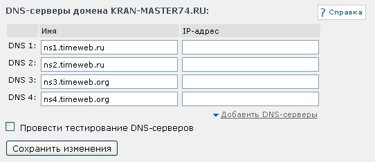 Заполнение DNS