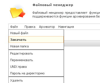 Способ загрузки файлов на сайт