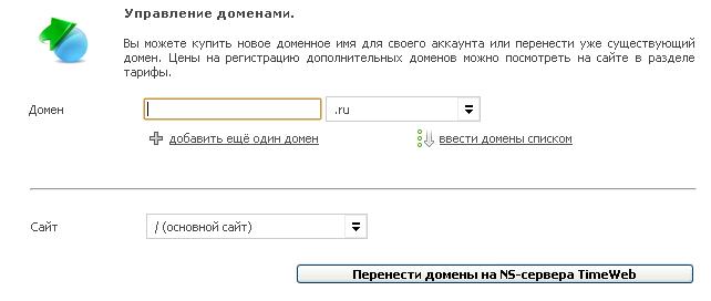 Размещение домена на NS серверах