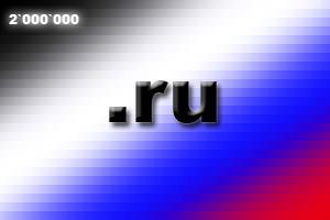 В зоне .RU зарегистрировано 2 миллиона доменных имен