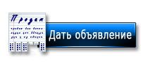 Дать объявление бесплатно на доске объявлений Челябинска