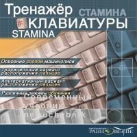 Stamina - бесплатный клавиатурный тренажер.