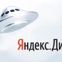 Яндекс.Диск - флешка на 10 Гб, которую не нужно носить с собой