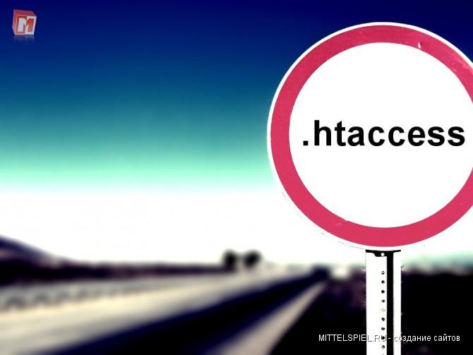 Настройка .htaccess и примеры использования