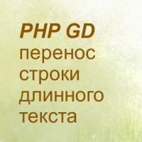 PHP GD перенос строки длинного текста