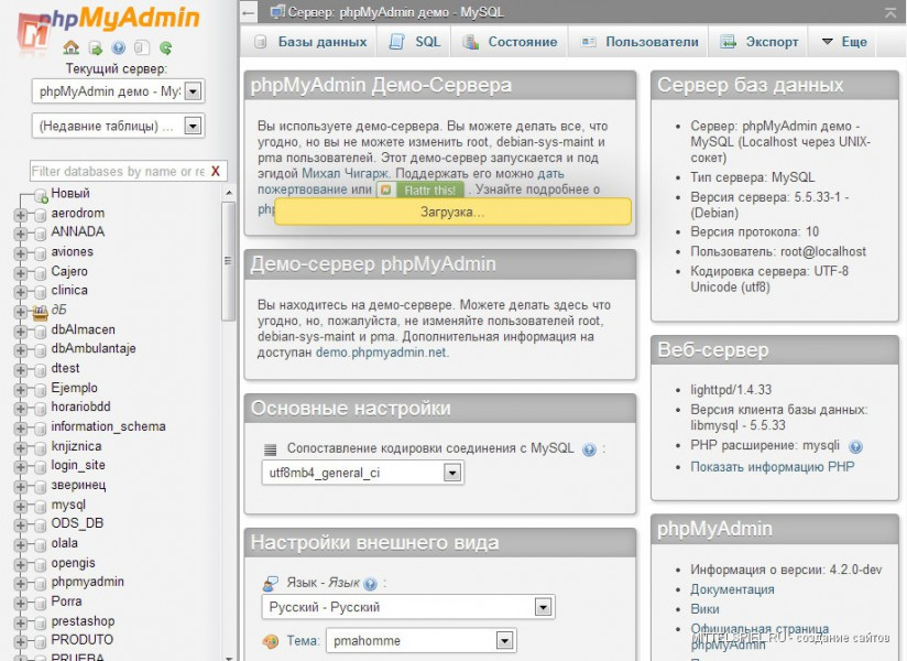 phpMyAdmin 4.1.0