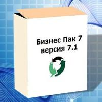 Бизнес Пак - бесплатная бухгалтерская программа для ИП