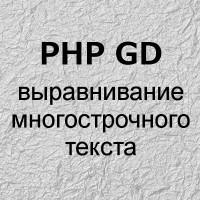 PHP GD выравнивание многострочного текста