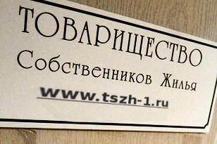 Создадим сайт для управляющей компании ЖКХ, ЖЭУ, ТСЖ, ЖСК в Челябинске