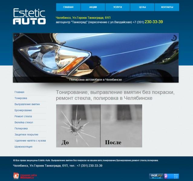 Была задача создать сайт для автосервиса estetic-auto.ru