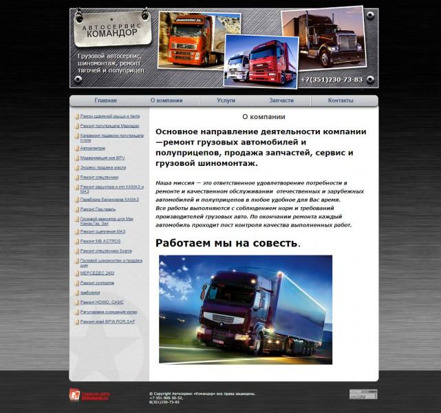 Была задача создать сайт для автосервиса avtoservis-komandor.ru