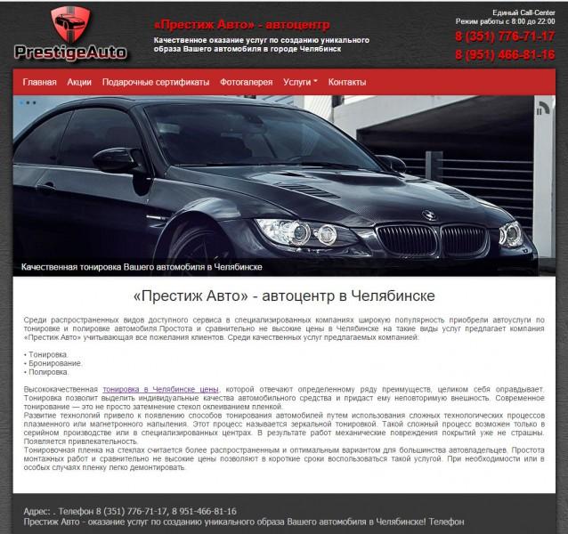 Была задача создать сайт для автосервиса prestigeauto74.ru