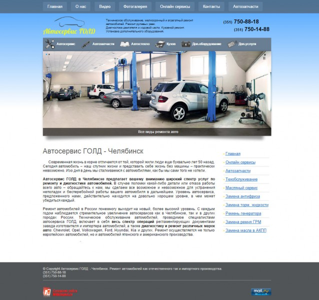 Была задача создать сайт для автосервиса avtoservis-gold.ru