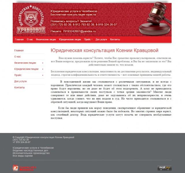 Юридическая консультация Ксении Кравцовой