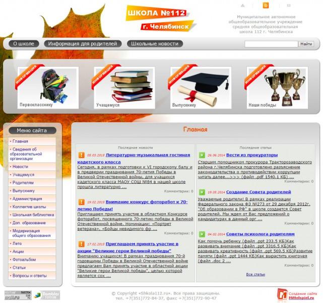 Муниципальное автономное общеобразовательное учреждение средняя общеобразовательная школа 112 г. Челябинска