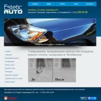 Создать сайт для автосервиса или простое привлечение клиентов