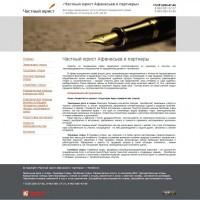 Поможем создать официальный сайт юриста, юридический сайт, сайт юридических услуг