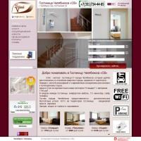 Сделать сайт гостиницы, создание сайта для отеля, мини-отель, хостела