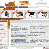 Изготовление сайтов для образовательных учреждений. Создать сайт школы, автошколы в сжатые сроки, качественно и по приемлемой цене.