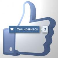 Как разместить кнопку «Мне нравится» на своем сайте - виджет ВКонтакте