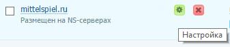 Настройка домена для Яндекс.Почты