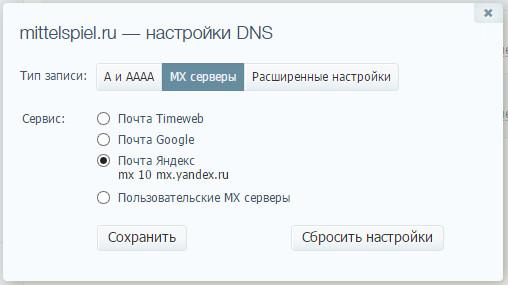 MX запись в настройках домена