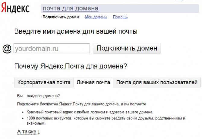 Подключение домена к Яндекс.Почте