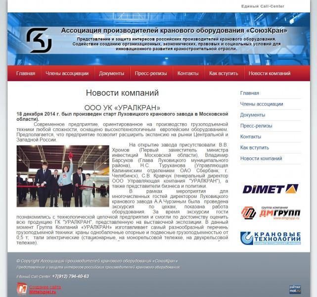 Ассоциация производителей кранового оборудования «СоюзКран»