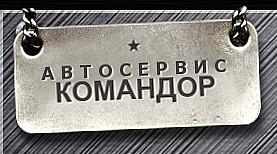 Автосервис Командор