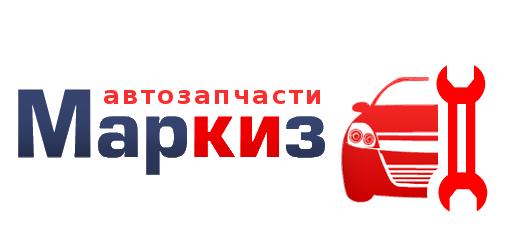 МарКиЗ Авто