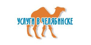 Услуги в Челябинске