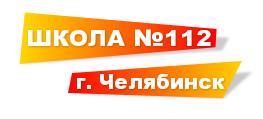 Школа 112 Челябинск