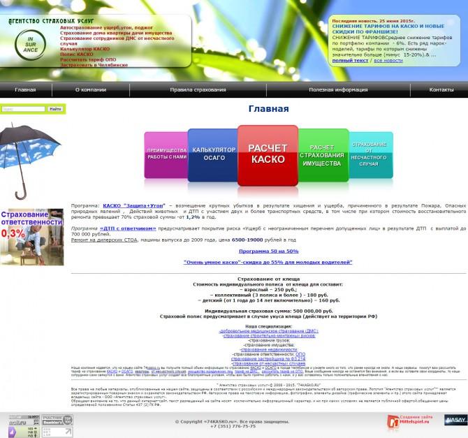 Агентство страховых услуг