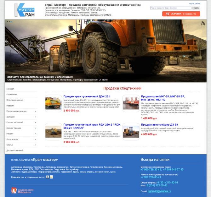 «Кран-Мастер» - продажа запчастей, оборудования и спецтехники