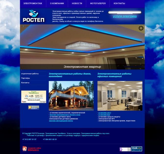 РОСТЕП - электромонтаж в Челябинске
