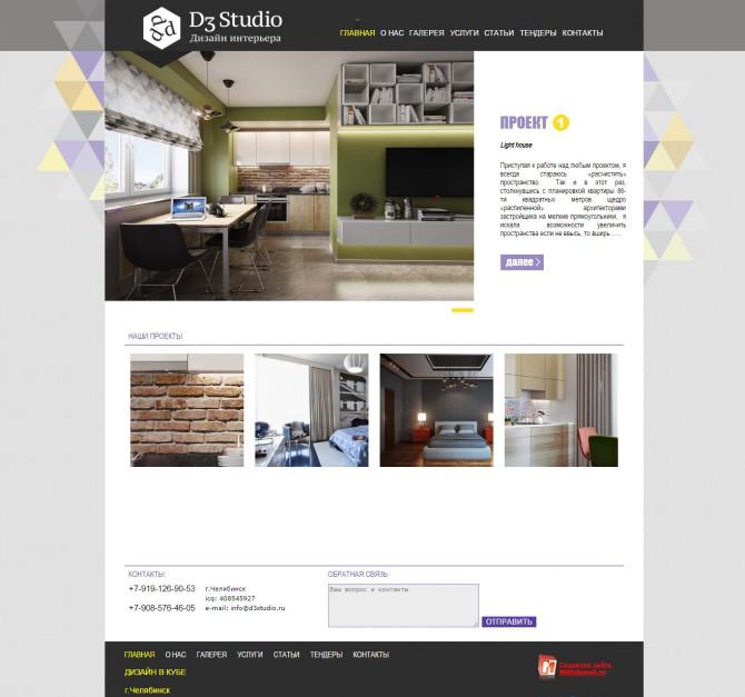 D3 Studio - дизайн интерьераг