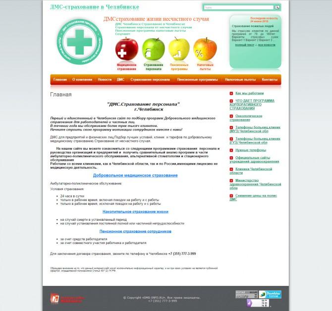 ДМС-страхование в Челябинске