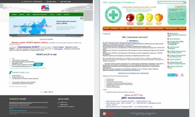 Создадим сайт страховой компании