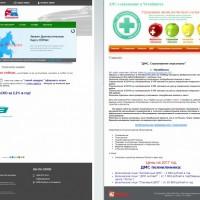Создать сайт для страховой компании в Челябинска