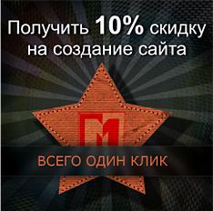Скидка на создание сайта 10%