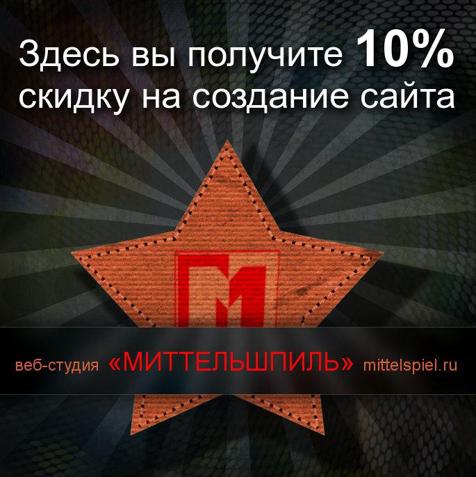 Создание сайтов Миттельшпиль